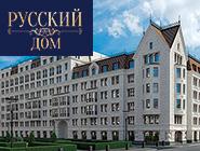 «Русский дом» ЖК премиум-класса